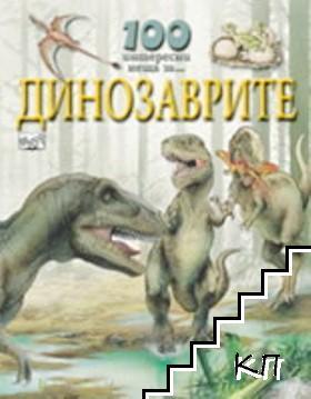 100 интересни неща за динозаврите
