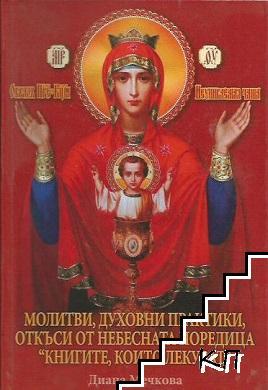 """Молитви, духовни практики, откъси от небесната поредица """"Книгите, които лекуват"""""""