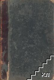 Български прегледъ. Кн. 1-5 / 1899-1900