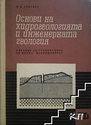 Основи на хидрогеологията и инженерната геология