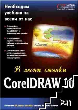 CorelDRAW 10 в лесни стъпки