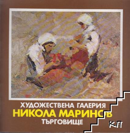 """Художествена галерия """"Никола Маринов"""" - Търговище"""