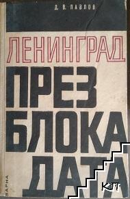 Ленинград през блокадата 1941