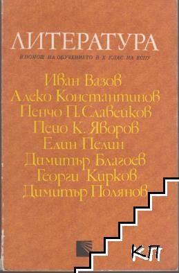 Литература в помощ на обучението в 10. клас на ЕСПУ