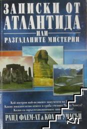 Записки от Атлантида или разгаданите мистерии