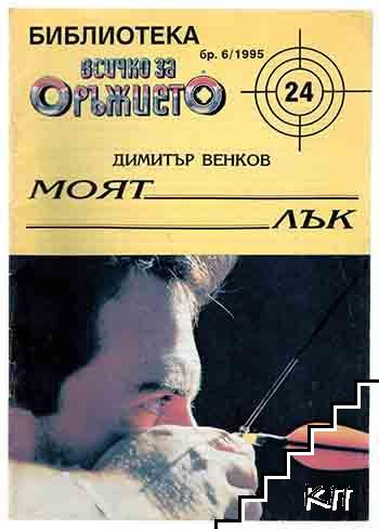 Всичко за оръжието. Бр. 24 / 1995