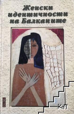 Женски идентичности на Балканите