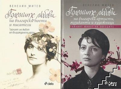 Големите любови на български поети и писатели / Големите любови на български артисти, музиканти и художници
