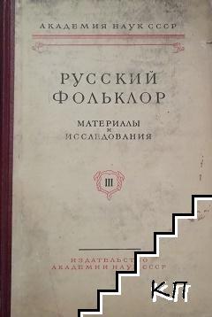 Русский фольклор. Том 3: Материалы и исследования