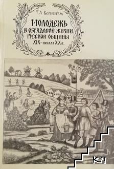 Молодежь в обрядовой жизни русской общины XIX-XX в.