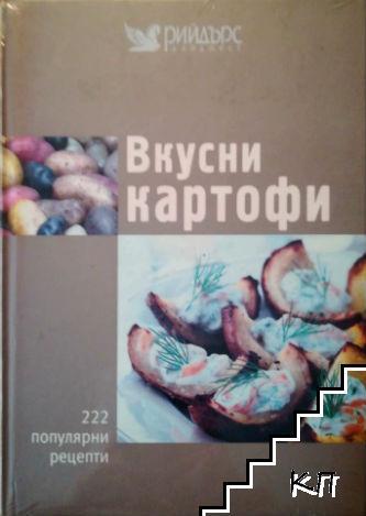 Вкусни картофи