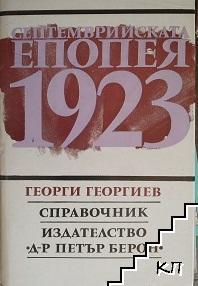 Септемврийската епопея 1923
