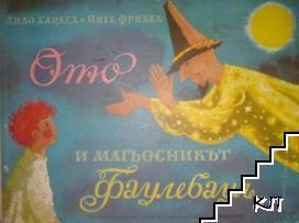 Ото и магьосникът Фаулебаул
