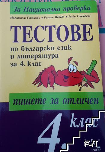 За национална проверка. Тестове по български език и литература за 4. клас