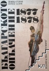 Българското опълчение: 1877-1878