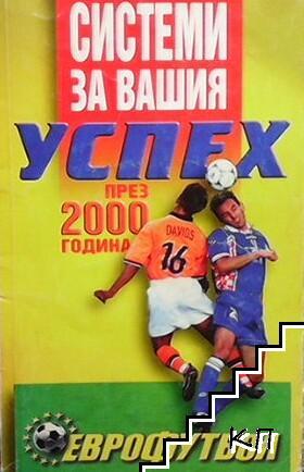 Еврофутбол - супер системи за вашия успех през 2000 година