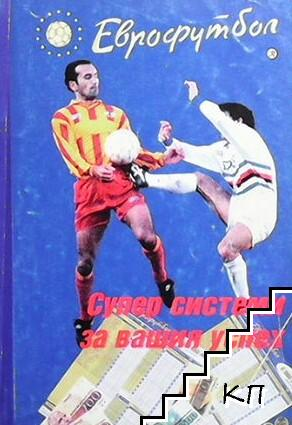 Еврофутбол - супер системи за вашия успех