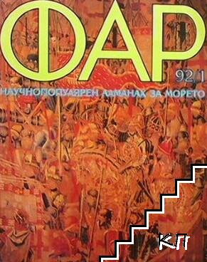 Фар. Бр. 1 / 1992