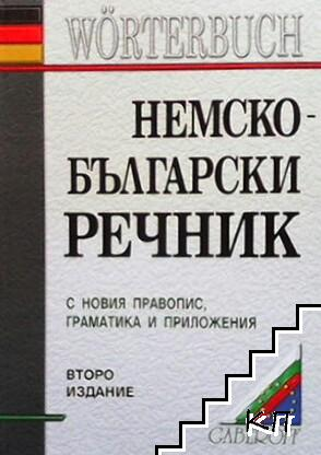 Немско-български речник с новия правопис, граматика и приложения