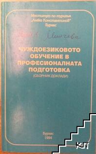 Чуждоезиковото обучение в професионалната подготовка