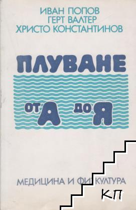 Плуване от А до Я. Българско-немски и тълковен речник по плуване