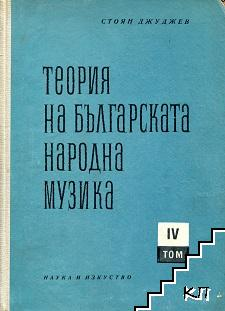 Теория на българската народна музика. Том 4: Общи въпроси на музикалната етнография