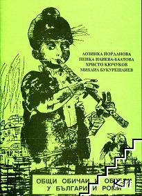 Общи обичаи и обреди у българи и роми