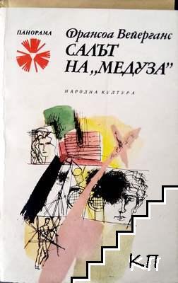 """Салът на """"Медуза"""""""
