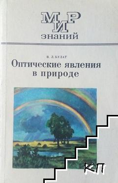 Оптические явления в природе