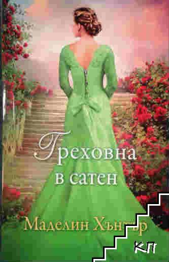 Най-редките цветя. Книга 3: Греховна в сатен