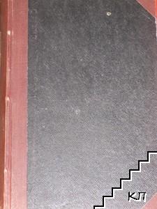 Царь Филипъ II Македонски. История на Македония до 336 год. пр. Христа / Добруджа и нашето Възраждане. Културно-исторически издирвания