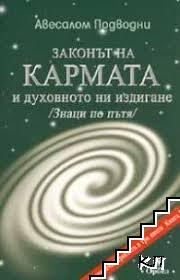 Езотерични трактати в три книги. Книга 1-3