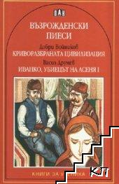 Възрожденски пиеси: Криворазбраната цивилизация. Иванко, убиецът на Асеня I