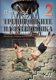 Тренировките на затворника. Книга 2
