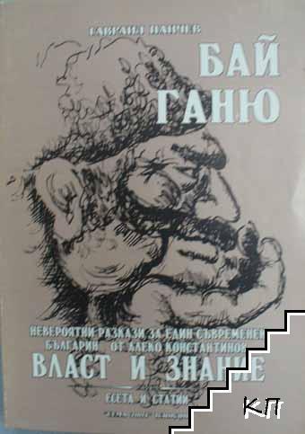 Бай Ганю. Невероятни разкази за един съвременен българин от Алеко Константинов: Власт и знание