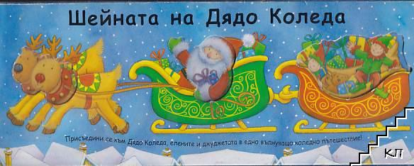 Шейната на Дядо Коледа