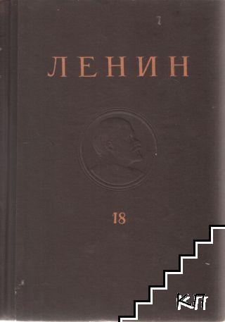 Съчинения в тридесет и пет тома. Том 18: Април 1912-март 1912