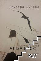 Странстващият албатрос