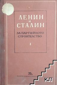 Ленин и Сталин за партийното строителство. Том 1