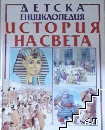 """Детска енциклопедия """"История на света"""""""