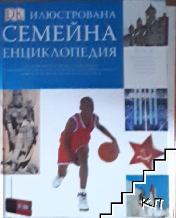 Илюстрована семейна енциклопедия. Том 16