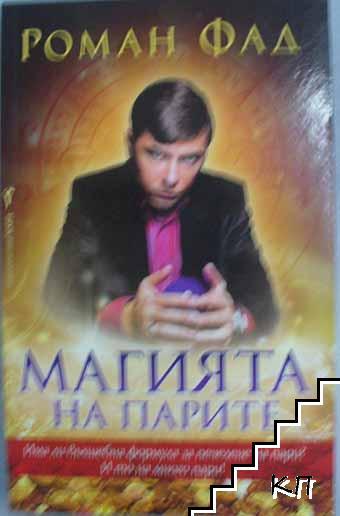 Магията на парите