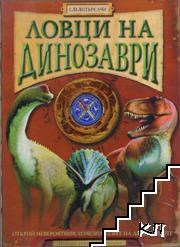 Ловци на динозаври