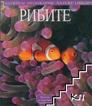 Рибите: Чудесата на природата