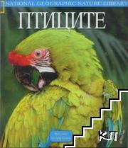 Птиците: Чудесата на природата