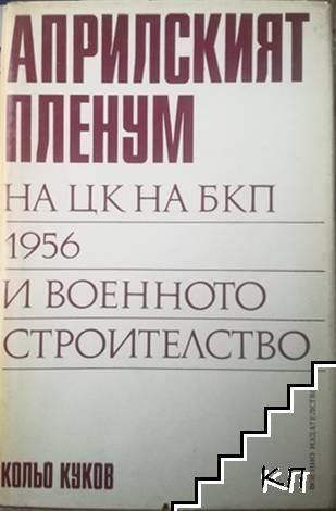 Априлският пленум на ЦК на БКП 1956 и военното строителство