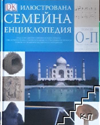 Илюстрована семейна енциклопедия. Том 10: О-П