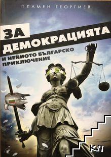 За демокрацията и нейното българско приключение