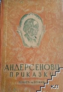 Андерсенови приказки в дванадесет тома. Том 7-9