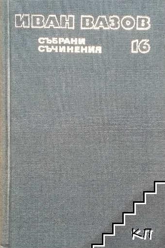 Събрани съчинения в двадесет и два тома. Том 16: Драми